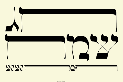 Oded Ezer. Typography Design